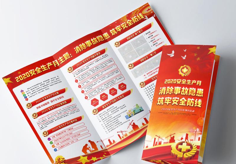 2020安全生产月活动三折页宣传册传单模板