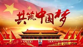 共筑中国梦视频模板ae