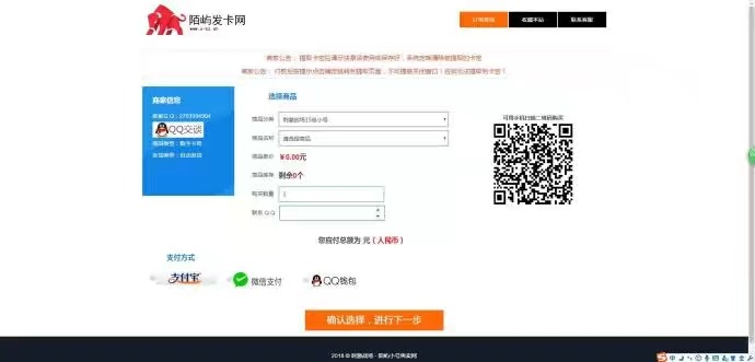 最新个人发卡网整版卡密源码V5.0