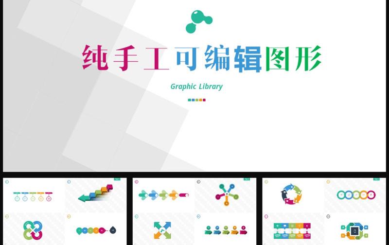 创意纯手工绘制可编辑PPT图形图标