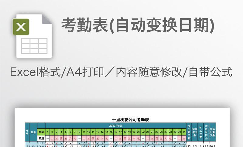 考勤表(自动变换日期)图片、文字均可修改