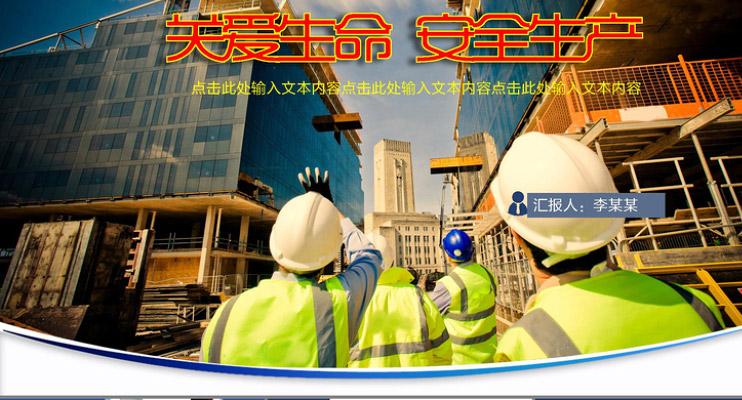 安全生产企业工作汇报PPT模板幻灯片