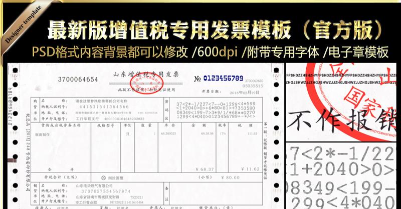 最新增值税专用发票模板图片、文字均可修改