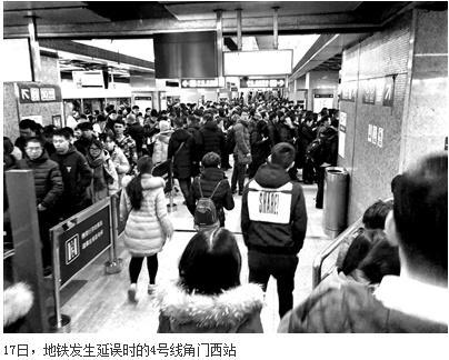北京地铁4号线连续2天延误 乘客可开电子延误证明