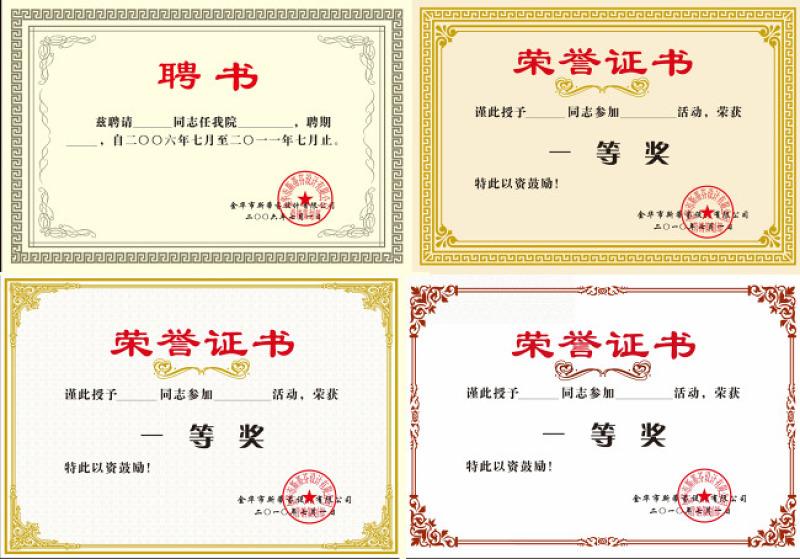 奖状证书模板图片、文字均可修改