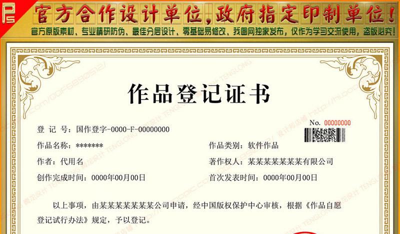 新版全套作品登记证书模板,图片、文字均可修改