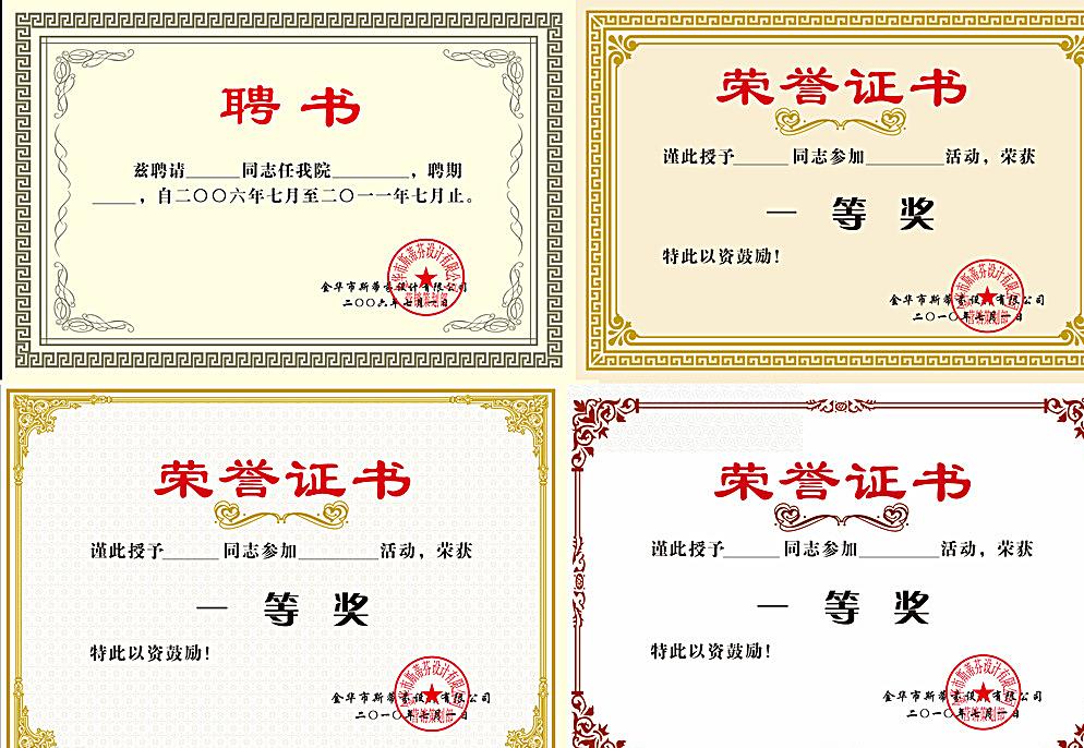 荣誉证书图片模板可修改