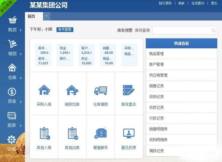 PHP网页版进销存仓储管理源码ERP多仓库管理系统