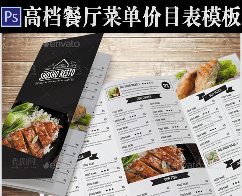 简洁大气高档餐厅菜单菜谱设计模板