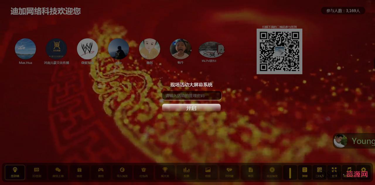 年会抽奖系统PHP现场大屏幕互动年会系统源码