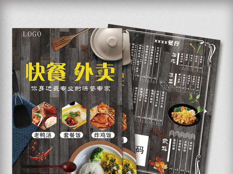 外卖快餐菜谱双面宣传单单页模板