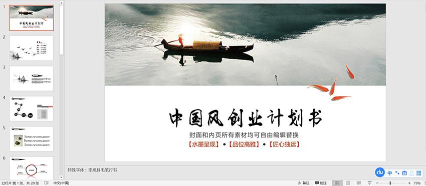 中国风剑创业计划书ppt模板