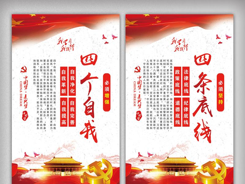 创意红色文化四个意识党建展板挂板