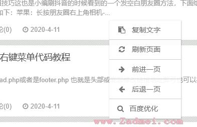 网页美化鼠标右键菜单代码教程-----www.ais521.com