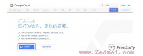 免费vpn 谷歌云+ssr搭建